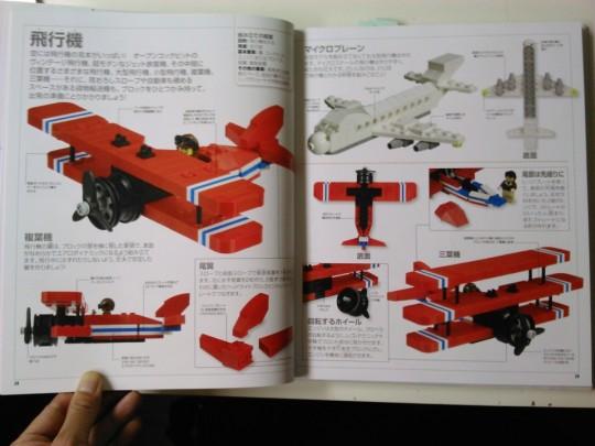 レゴ アイデアブック 028-029飛行機_[0]