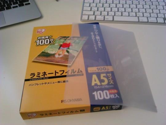 A5サイズのラミネートフィルム