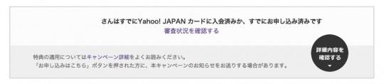 Yahoo!カード入会申し込み済み