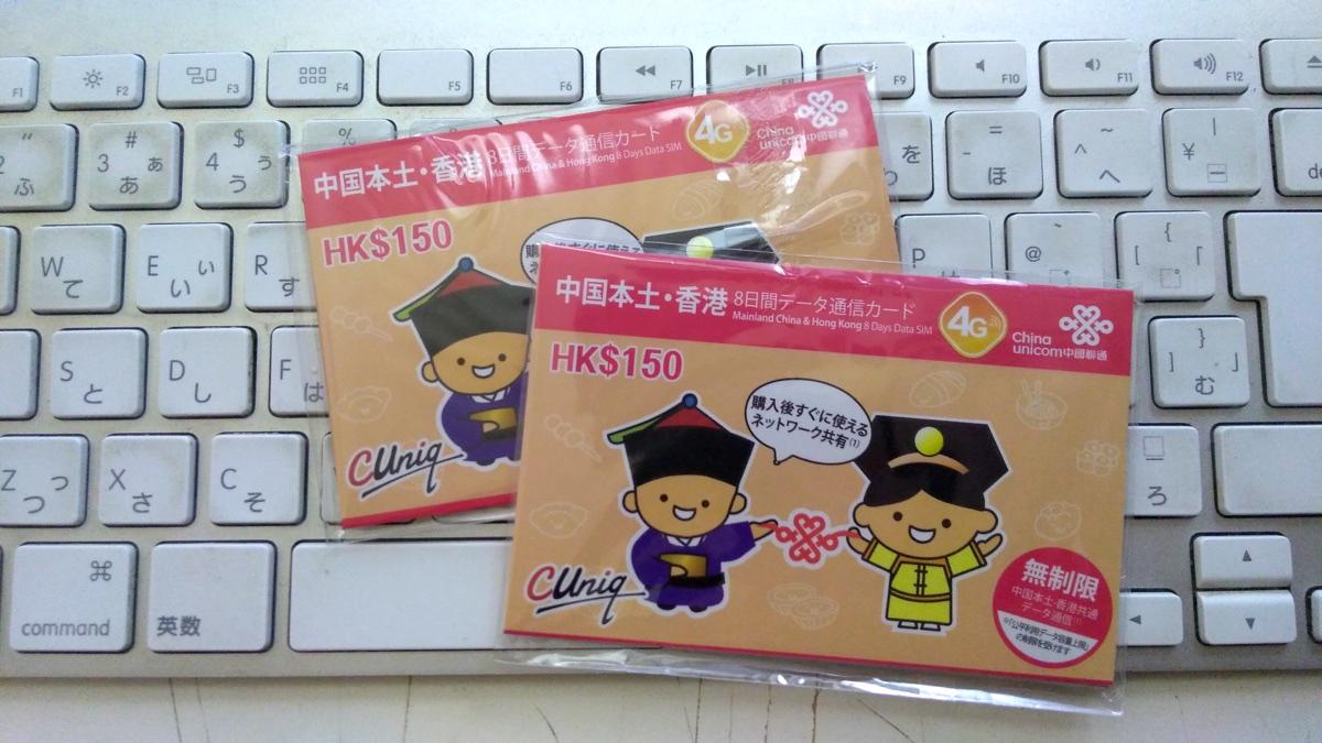 中国&香港SIMカード China Unicom_[0]