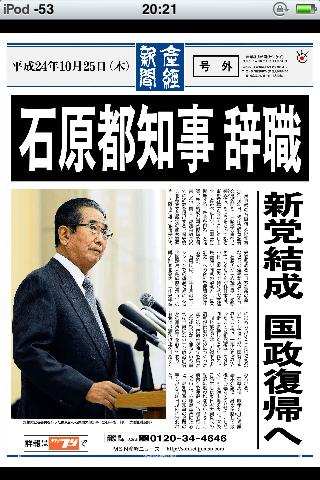 20121025石原都知事 辞職(新党結成 国政復帰へ)