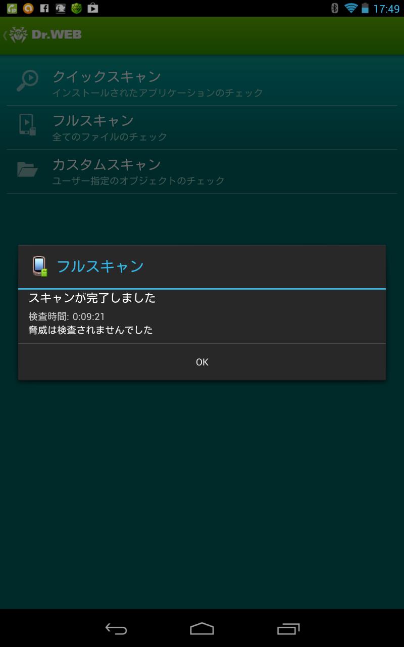 Nexus7を「Dr.Web Anti-virus」でフルスキャン無事完了