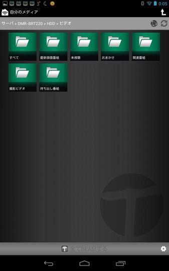 Nexus7のTwonky BeamでDIGAの各種フォルダ