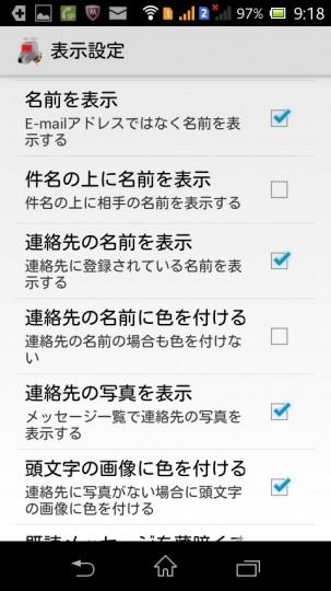 K-9 Mailの「連絡先の名前を表示」でアドレス帳の名前が反映される
