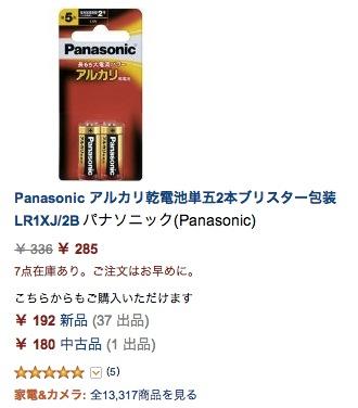 Panasonic アルカリ乾電池単五2本