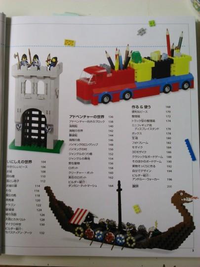 レゴ アイデアブック 001もくじ2_[0]