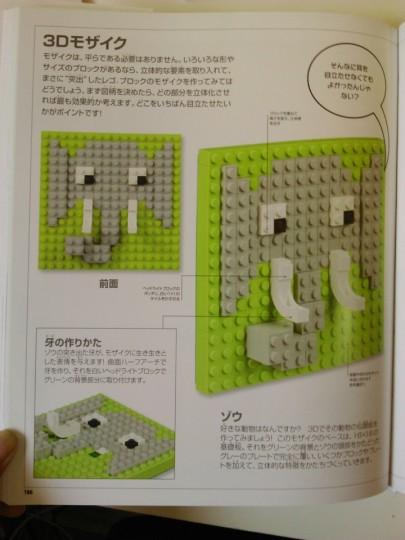 レゴ アイデアブック 186 3Dモザイク_[0]