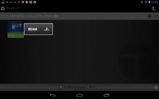 Twonky BeamでDIGA内の持ち出し番組をダウンロード
