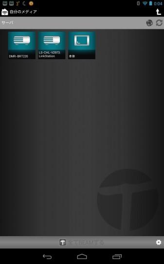 Nexus7でTwonky Beamのサーバ選択画面