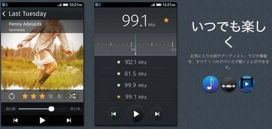 Firefox OSの機能3音楽ラジオ