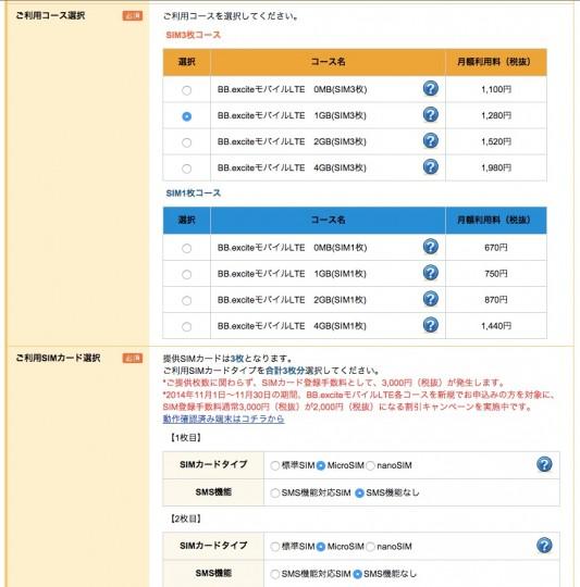 BB.exciteモバイルLTE SIM3枚で契約しても2000円