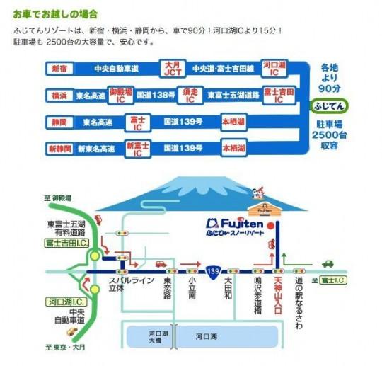 東京からふじてんスノーリゾート
