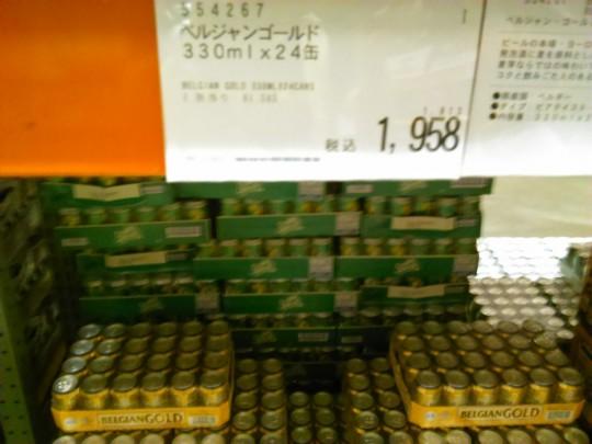 コストコのビールの価格ベルジャンゴールド330ml24缶_[0]