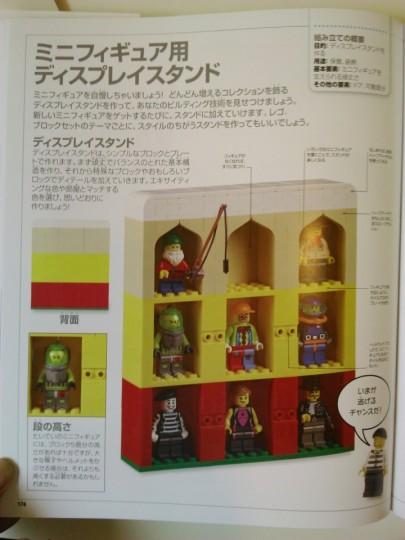 レゴ アイデアブック 176ミニフィギュア用ディスプレイスタンド_[0]