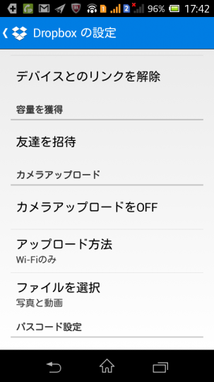 Android携帯のDropboxの設定画面