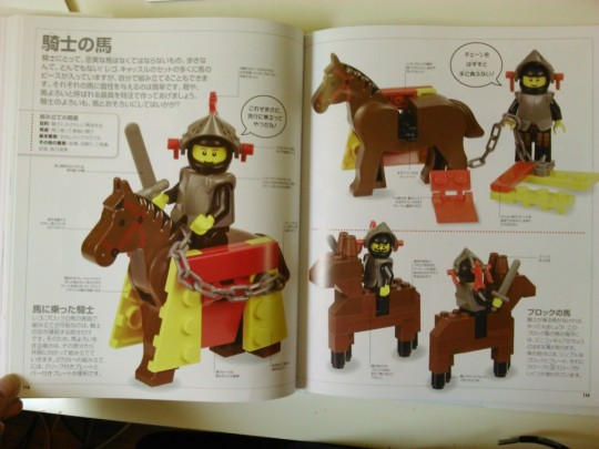 レゴ アイデアブック 118-119騎士の馬_[0]