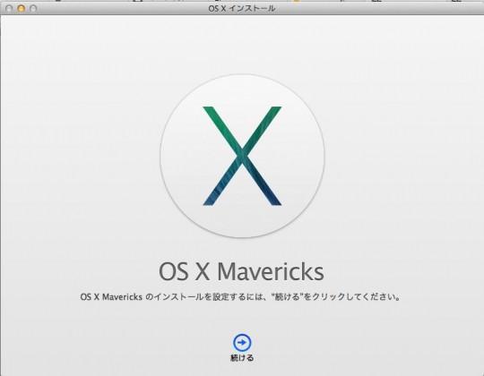 OS X10.9Mavericsインストール