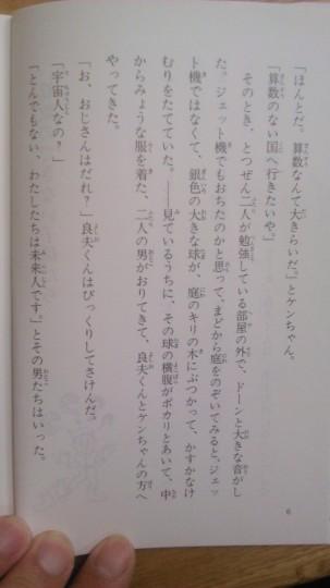 小学1年生の長男用の児童向け書籍 小松左京「宇宙人の宿題」算数のできない子孫たち2