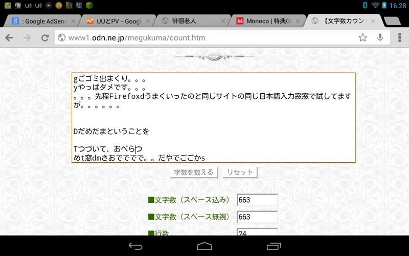 Nexus7+Chromeで日本語入力