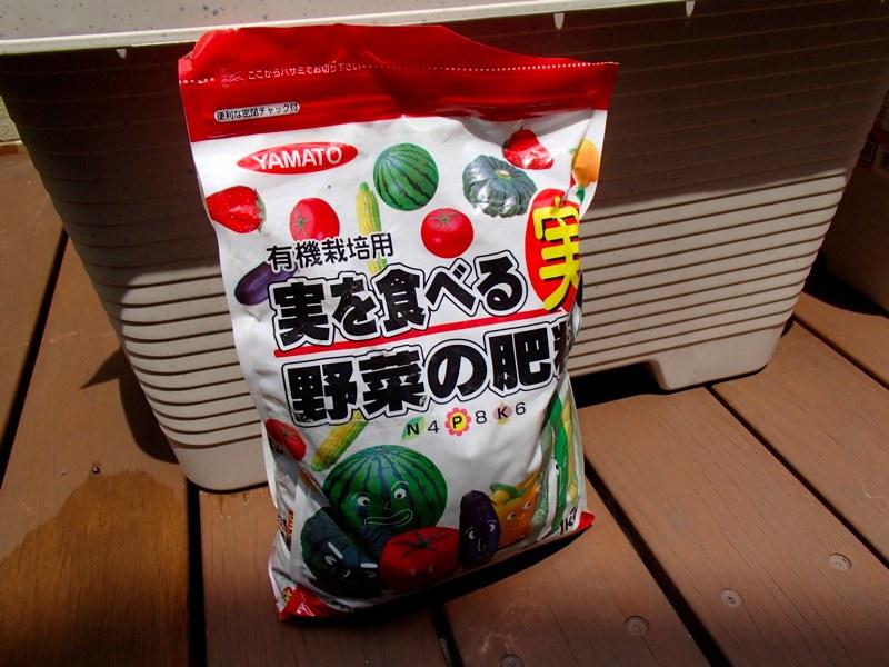 実を食べる野菜の肥料_[0]