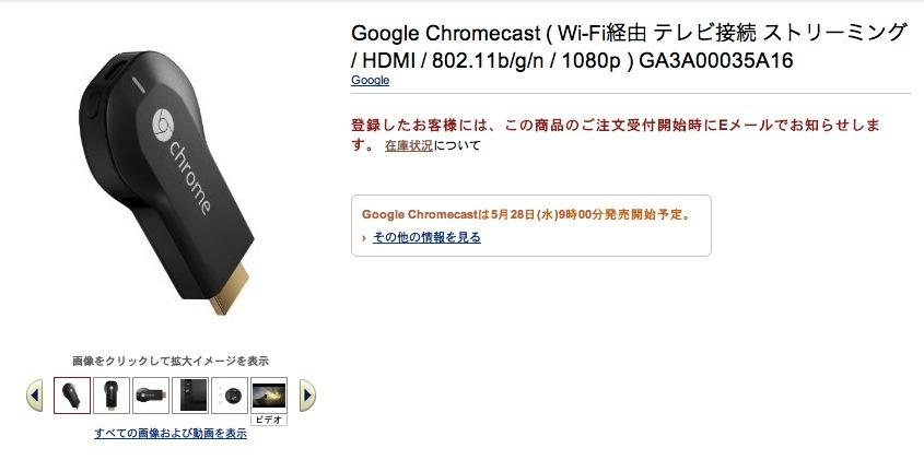 chromecast Amazonで発売開始予定