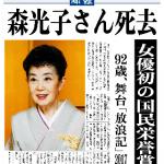 20121114森光子さん死去(女優初の国民栄誉賞)