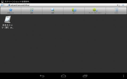 esファイルエクスプローラでmpg-ttsファイルを確認