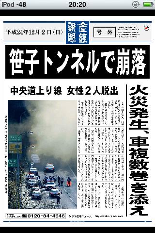 20121202笹子トンネルで崩落(火災発生、車複数巻き添え)