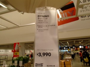 IKEAのハンモック