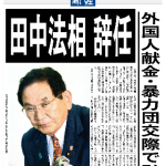 20121023田中法相 辞任(外国人献金・暴力団交際で引責)
