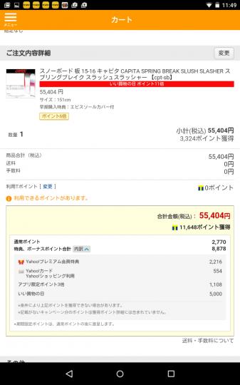 Yahoo!ショッピングで54,000円のものに11,000円以上のポイント