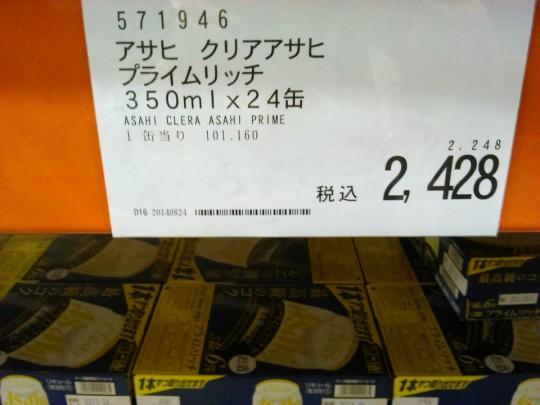 コストコのビールの価格アサヒ クリアアサヒプライムリッチ350ml24缶_[0]