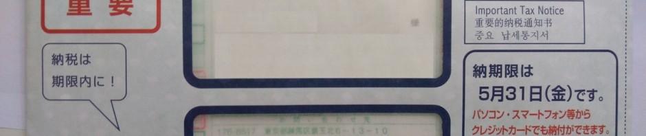 CX-8 XD2.2 平成31年令和元年自動車税納税通知書