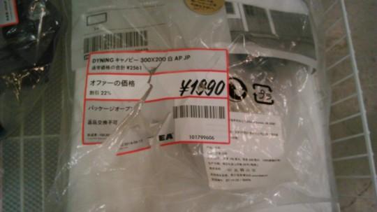IKEA タープ キャノピーDYNING長方形アウトレット価格