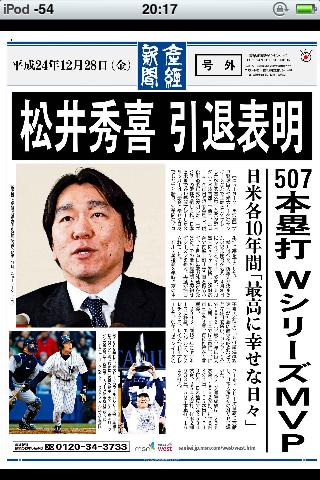 20121228松井秀喜 引退表明(507本塁打 WシリーズMVP)