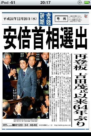 20121226安倍首相選出(再登板 吉田茂氏以来64年ぶり)