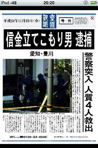 20121123信金立てこもり男 逮捕(警察突入 人質4人救出)