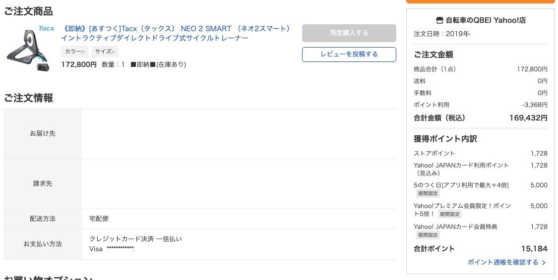 Tacx Neo 2 Smart 購入画面