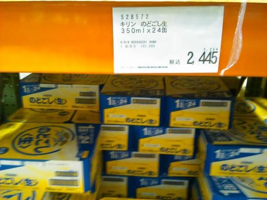 コストコのビールの価格キリンのどごし生350ml24缶_[0]