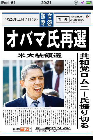 20121107オバマ氏再選(共和党ロムニー氏振り切る)