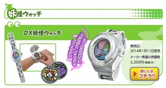 デラックス妖怪ウォッチ本体のメーカー希望小売価格3200円