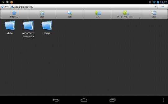 esファイルエクスプローラでmpg-ttsファイルの場所を探す