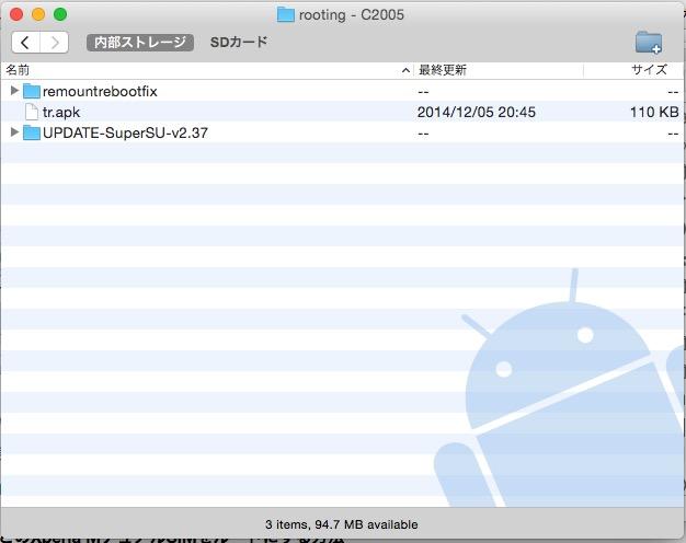 Xperia M dualのRoot化に必要なファイルを解凍して外部SDにコピー