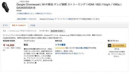 chromecastを高値で転売しようとする業者