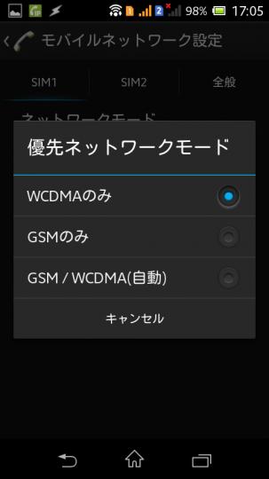 Xperia M Dual C2005のモバイルネットワーク設定画面でSIMの切り替え