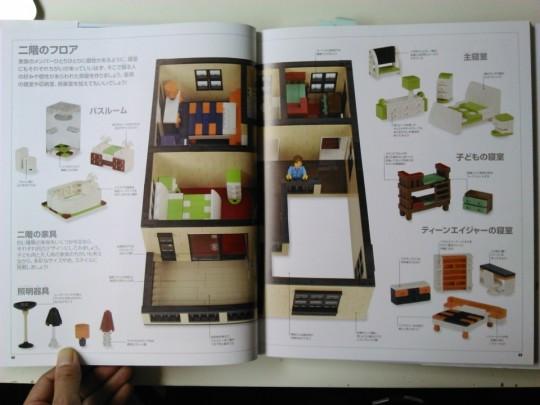 レゴ アイデアブック 048-049ファミリーハウス 二階のフロア_[0]