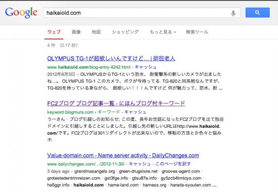 12月4日Google検索結果