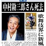 20121205中村勘三郎さん死去(歌舞伎界に新風57歳)
