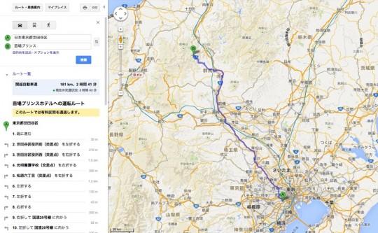 世田谷から苗場まで181km2時間40分_[0]