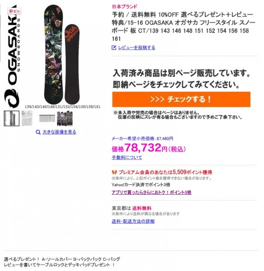 Yahoo!ショッピングでオガサカCT156 pointが5500円分もつく